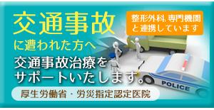 交通事故治療を サポートいたします。